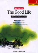 The Good Life:農莊生活手記:新時代思潮的先鋒探險