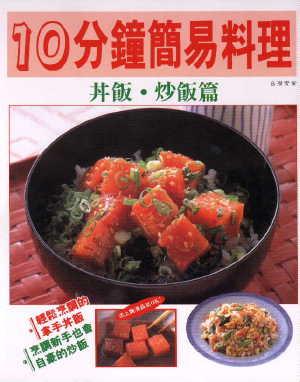10分鐘簡易料理:丼飯.炒飯篇