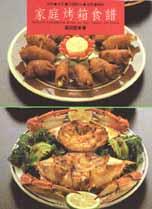 家庭烤箱食譜