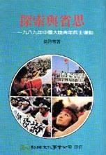 探索與省思 :  一九八九年中國大陸青年民主運動 /