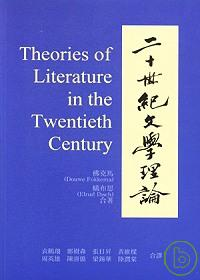 二十世紀文學理論 = Theories of literature in the twentieth century