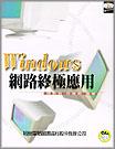 WINDOWS 網路終極應用-...