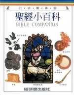 聖經小百科