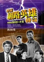 華裔網路英雄傳奇:有想法也能玩出一片天