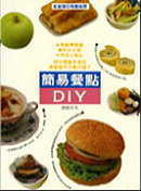 簡易餐點DIY