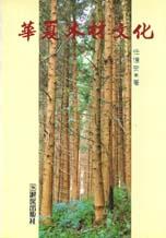 華夏木材文化 /