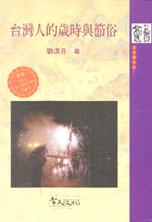 台灣人的歲時與節俗