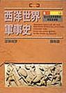 西洋世界軍事史. 卷一, 從沙拉米斯會戰到李班多會戰 /