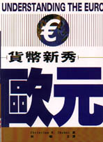 貨幣新秀歐元