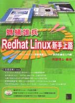 螞蟻雄兵 :  RedHat Linux新手上路 /