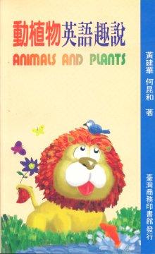 動植物英語趣說