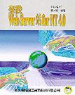 架設Web Server for NT 4.0