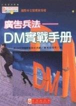 廣告兵法:DM實戰手冊
