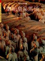 秦始皇兵馬俑 =  The terra-cotta army of Qin Shi Huang /
