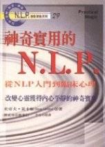 神奇實用的N.L.P.:從NLP入門到臨床心理