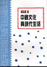 中國文化與現代生活 /