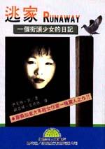 逃家:一個街頭少女的日記