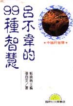 呂不韋的99種智慧