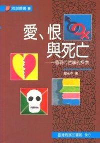 愛、恨與死亡 :  一個現代哲學的探索 /