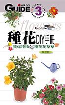 種花DIY手冊,春夏篇