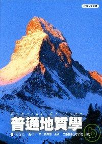 普通地質學(三版)