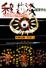 穆莉淡Mulidan:部落手札