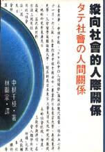 縱向社會的人際關係 :  日本的社會結構 /