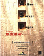 Active Server Pages實例應用
