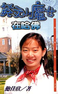 英文小魔女在哈佛