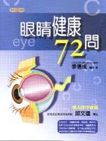 眼睛健康72問