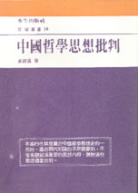 中國哲學思想批判 /
