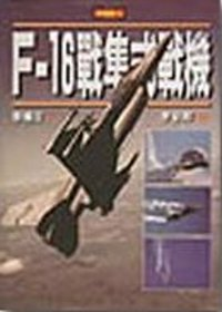 F-16戰隼式戰機 /