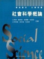 社會科學概論