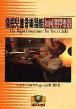 發掘兒童音樂潛能 :  如何選擇樂器 /