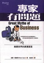 專家有問題:商業社會的真實謊言