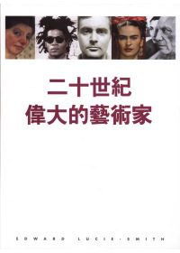二十世紀偉大的藝術家 =  Lives of the great 20th-century artists /