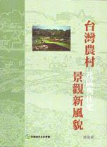 台灣農村社區與住宅景觀新風貌