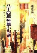 八十四年短篇小說選 /