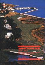 遊憩設施開發指南:遊艇港.網球場