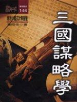 三國謀略學 : 商用中國式計策智慧