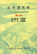 水資源規劃:中國工程師手冊水利類