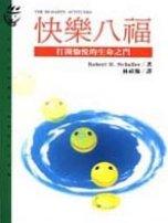 快樂八福:打開愉悅的生命之門