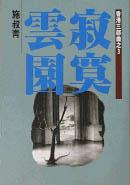 寂寞雲園 :  香港三部曲之三 /