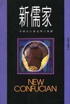 新儒家 =  New confucian /