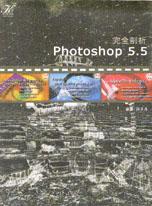 完全剖析Photoshop 5.5