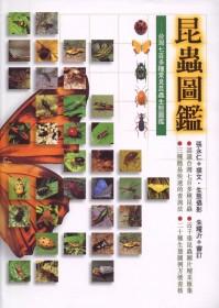 昆蟲圖鑑 :  台灣七百多種常見昆屬生態圖鑑 /