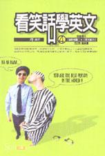 看笑話學英文(4)