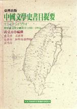 臺灣出版中國文學史書目提要