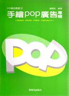 手繪POP廣告專輯