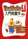 Visual FoxPro 5.0中文版入門與實作